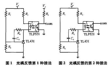 开关电源中光耦隔离的连接方式