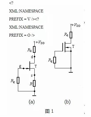 场效应管,偏置电路,直流偏置电路
